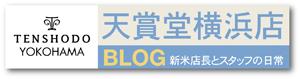 天賞堂横浜店ブログ
