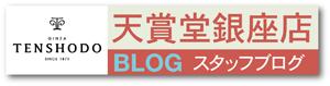 天賞堂スタッフブログ